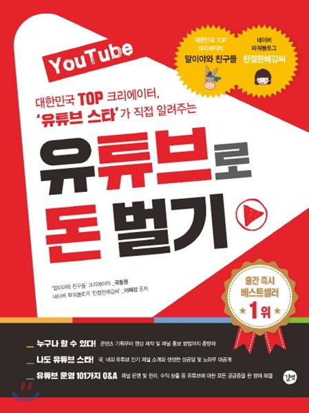 YouTube 유튜브로 돈 벌기