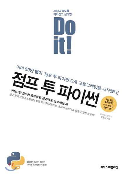 Do it! 점프 투 파이썬