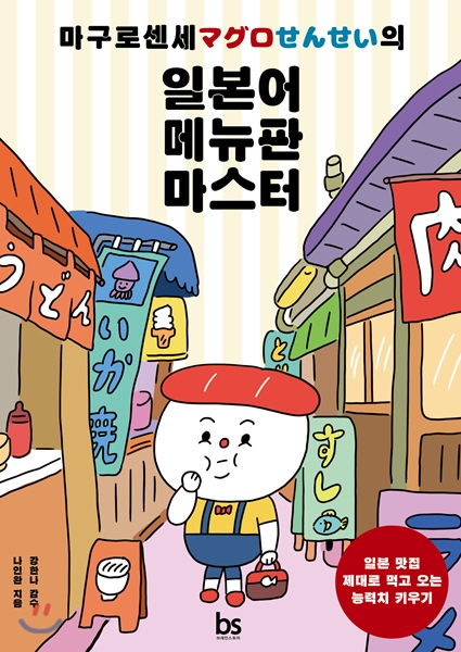 마구로 센세의 일본어 메뉴판 마스터