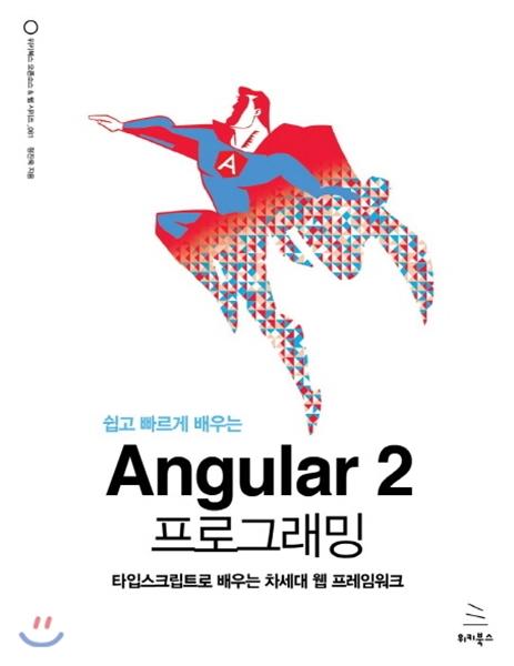 쉽고 빠르게 배우는 Angular 2 프로그래밍