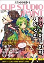 클립 스튜디오 페인트 최강 디지털 만화 제작 강좌