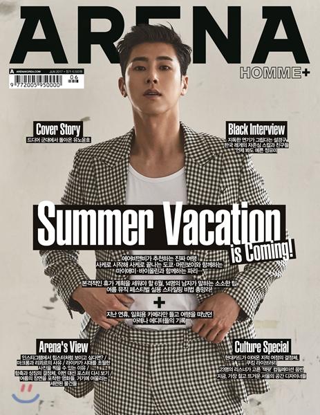 ARENA HOMME+ 아레나 옴므 플러스 (월간) : 6월 [2017]