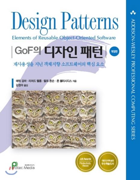 GoF의 디자인 패턴