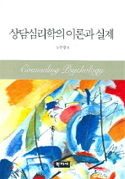 상담심리학의 이론과 실제