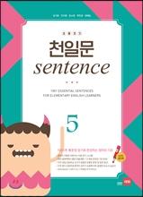 초등코치 천일문 sentence 5
