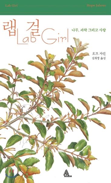 랩걸 Lab Girl