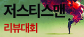 저스티스맨 리뷰대회