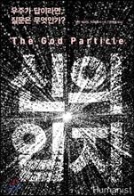 신의 입자 The God Particle