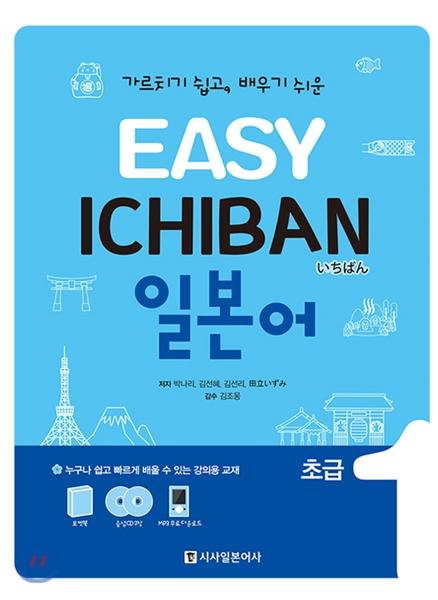 EASY ICHIBAN 이치방 일본어 DIRECT BASIC-1