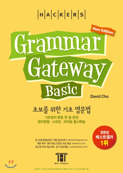 그래머 게이트웨이 베이직(Grammar Gateway Basic)