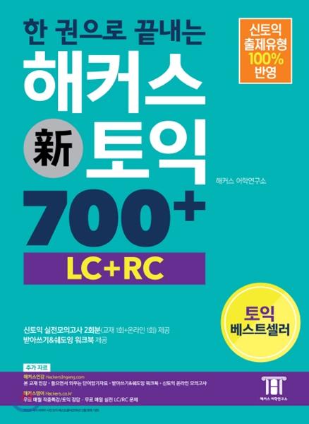 한 권으로 끝내는 해커스 신토익 700+ (LC+RC)
