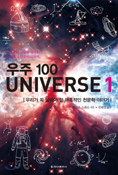 우주 100 UNIVERSE 1