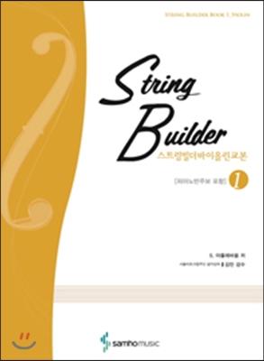 스트링빌더 바이올린교본 1