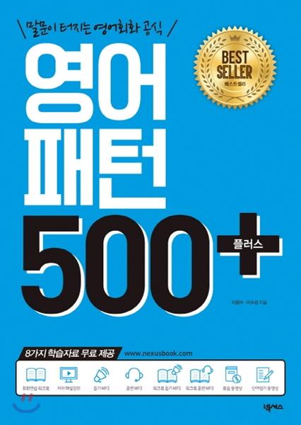 영어패턴 500 플러스