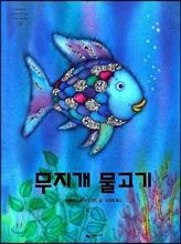 무지개 물고기