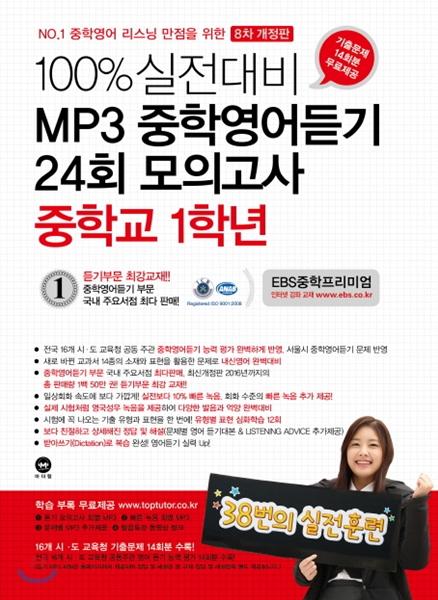 100% 실전대비 MP3 중학영어듣기 24회 모의고사 중학교 1학년 (2017년)