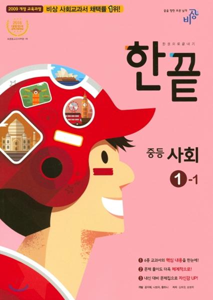 한권으로 끝내기 중등 사회 1-1 (2017년)