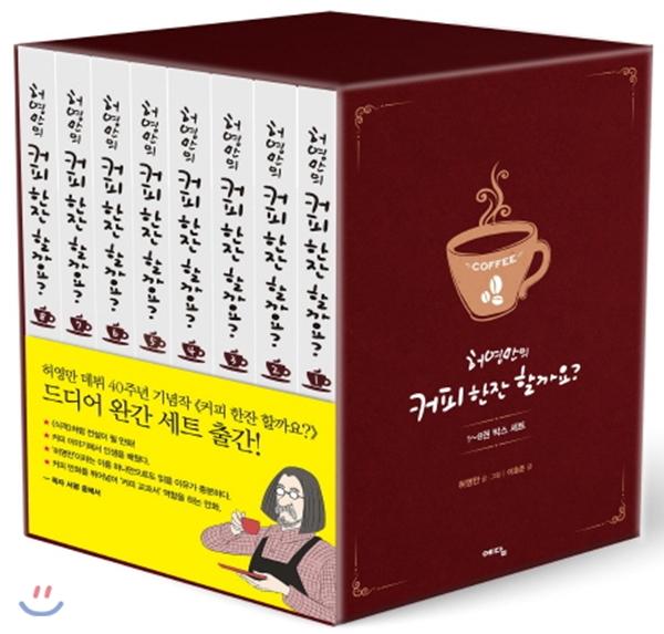 커피 한잔 할까요? 1~8권 박스 세트