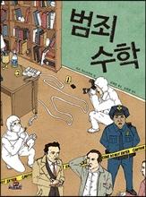 범죄 수학
