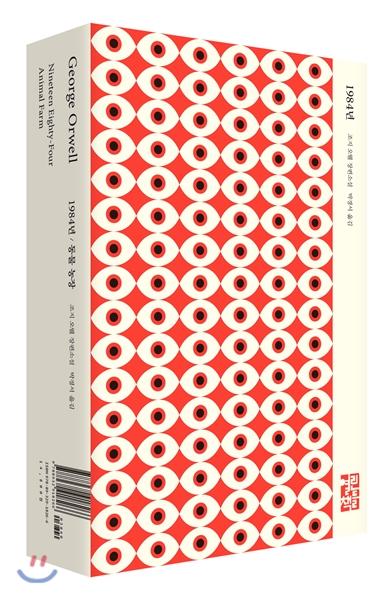 조지 오웰 특별판 : 1984년/동물농장