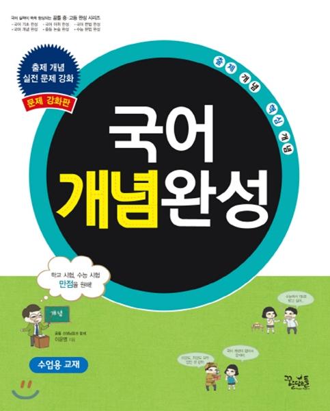 국어 개념 완성 문제 강화판 수업용 교재 (2017년용)