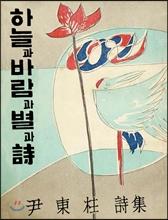 초판본 하늘과 바람과 별과 詩 : 윤동주 유고시집