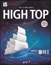 HIGH TOP 하이탑 고등학교 물리 1 (2018년용)