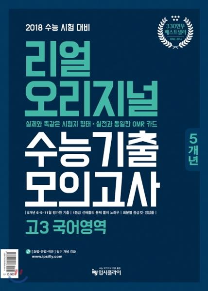 리얼 오리지널 수능기출 5개년 모의고사 고3 국어영역 (2017년)