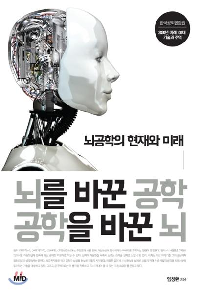 뇌를 바꾼 공학, 공학을 바꾼 뇌