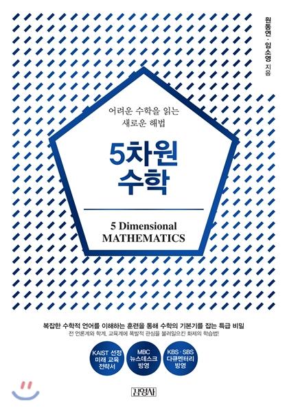 5차원 수학