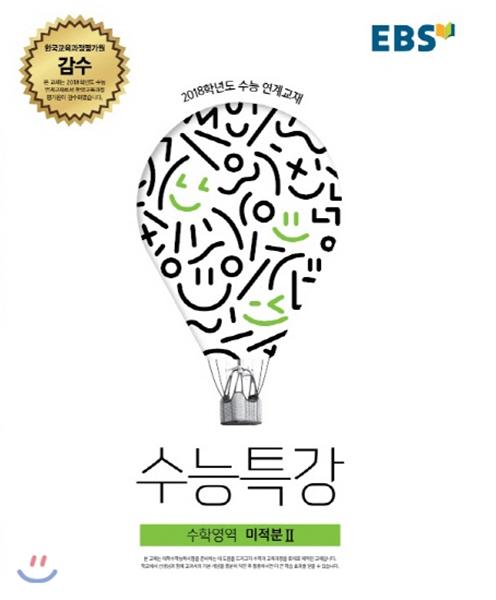 EBS 수능특강 수학영역 미적분 2 (2017년)