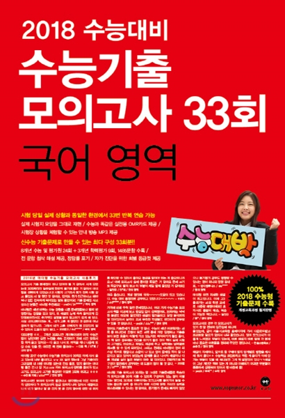 2018 수능대비 마더텅 수능기출 모의고사 33회 국어영역 (2017년)