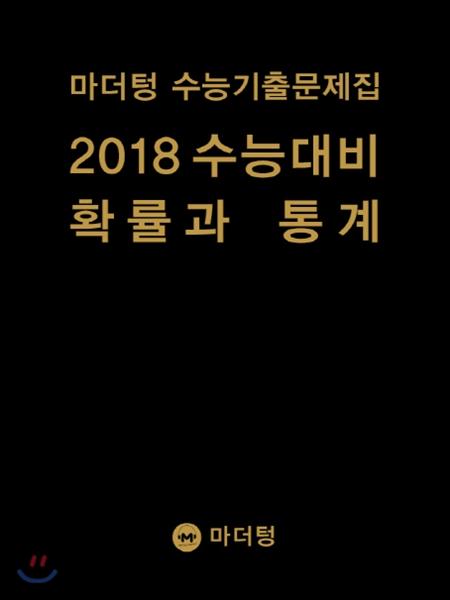마더텅 수능기출문제집 2018 수능대비 확률과 통계 (2017년)