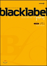 BLACKLABEL 블랙라벨 고1 수학 1 (2017년용)
