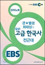 EBSi 강의노트 큰★별샘 최태성의 개정 고급 한국사 전근대