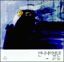 언니네 이발관 3집 - 꿈의 팝송