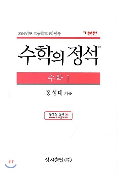 수학의 정석 기본편 수학 1 (2017년용)