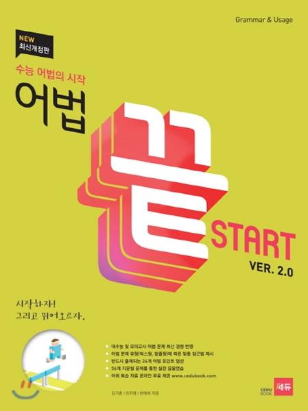 어법끝 Start 스타트 ver.2.0