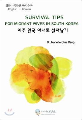 SURVIVAL TIPS FOR MIGRANT WIVES IN SOUTH KOREA 이주 한국 아내로 살아남
