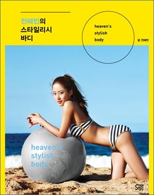 전혜빈의 스타일리시 바디