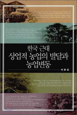 한국 근대 상업적 농업의 발달과 농업변동