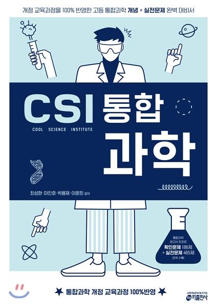 CSI 통합 과학