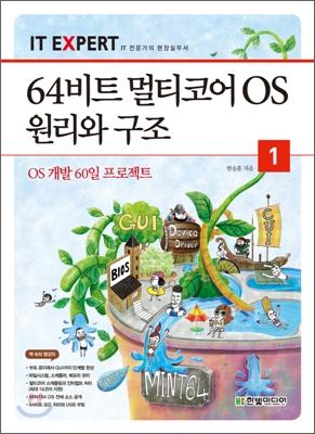 64비트 멀티코어 OS 원리와 구조 1