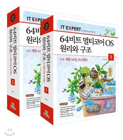 64비트 멀티코어 OS 원리와 구조 세트