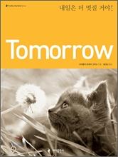 Tomorrow 투모로우