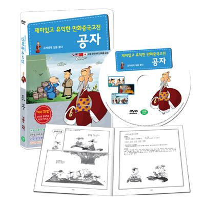 [책과 DVD] 재미있고 유익한 만화중국고전 : 공자 논어 편 (공자에게 길을 묻다)