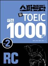 스파르타 신 토익 실전 1000제 RC Vol. 2