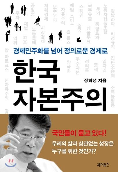 한국 자본주의