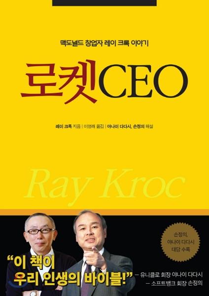 로켓 CEO