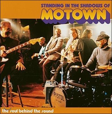 스탠딩 인 더 샤도우 오브 모타운 다큐멘터리 음악 (Standing In The Shadows Of Motown OST)